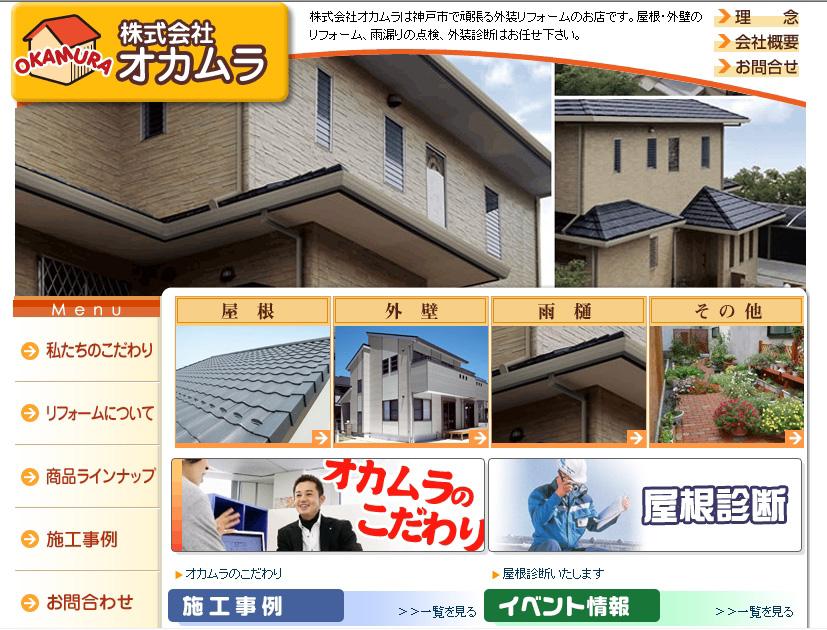 株式会社 オカムラ