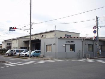 山田工業株式会社